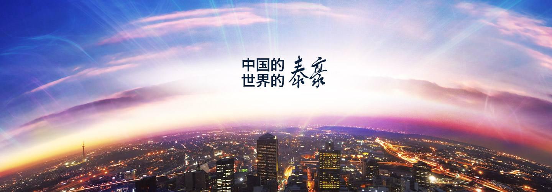 哈尔滨柴油yabo88app下载